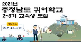2021년 충청남도 귀어학교 2~3기 교육생 모집, 신청접수 3월 2일부터 3월 19일까지